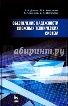 Обеспечение надежности сложных технических систем. Учебник брюханов о н основы эксплуатации оборудования и систем газоснабжения учебник