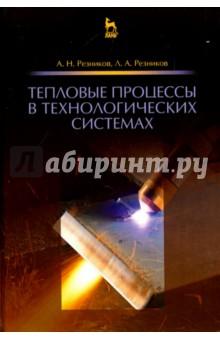 Тепловые процессы в технологических системах. Учебник машины и оборудование машиностроительных предприятий