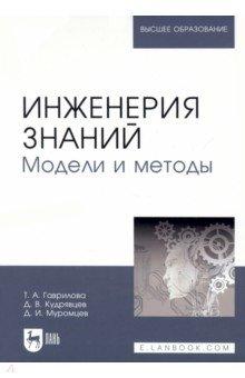 Инженерия знаний. Модели и методы. Учебник бологова в большая книга знаний