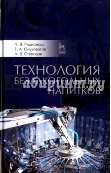 Технология безалкогольных напитков. Учебное пособие с а бредихин технологическое оборудование переработки молока учебное пособие