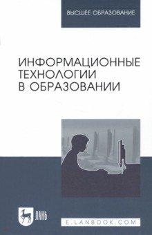 Информационные технологии в образовании. Учебник юлия владимировна вертакова информационные технологии в менеджменте учебник и практикум для спо