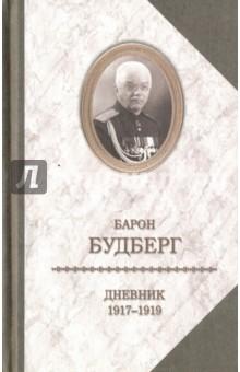 Дневник. 1917-1919 дали с дневник одного гения