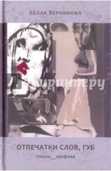 Верникова Белла Львовна » Отпечатки слов, губ: Стихотворения. Графика