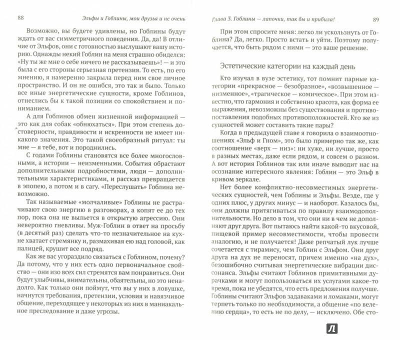 Иллюстрация 1 из 23 для Эльфы и Гоблины, мои друзья и не очень. Практическое пособие для распознавания друзей и врагов - Марина Киреника   Лабиринт - книги. Источник: Лабиринт