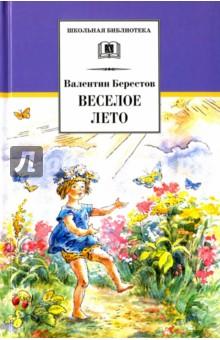 Купить Веселое лето, Детская литература, Сказки отечественных писателей