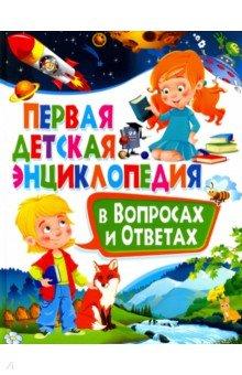 книги владис динозавры любимая детская энциклопедия Первая детская энциклопедия в вопросах и ответах