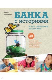 Банка с историями. Играем, придумываем, рассказываем пестрый мир детских проектов