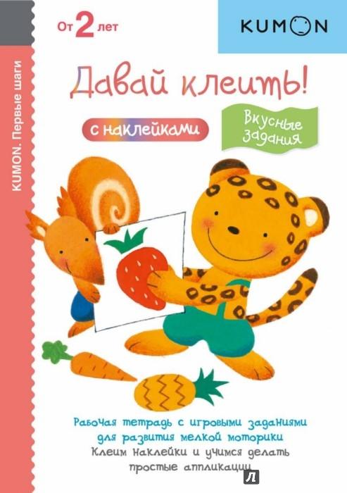 Иллюстрация 1 из 26 для KUMON. Давай клеить! Вкусные задания - Тору Кумон | Лабиринт - книги. Источник: Лабиринт