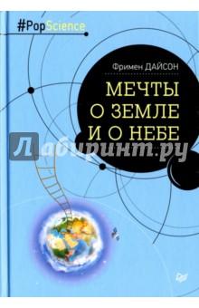 Мечты о Земле и о небе о кларе и роберте шуманах книгу