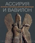 Ассирия и Вавилон