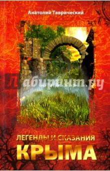 Легенды и сказания Крыма лаврова с сказания земли уральской