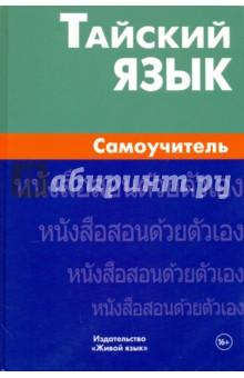 Тайский язык. Самоучитель голуб а тайский язык самоучитель