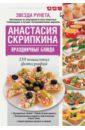 Скрипкина Анастасия Юрьевна Праздничные блюда. 350 пошаговых фотографий