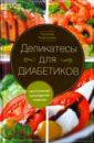 Румянцева Татьяна Деликатесы для диабетиков. Неотложная кулинарная помощь