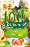 100 рецептов питания при гипотонии. Вкусно, полезно, душевно, целебно