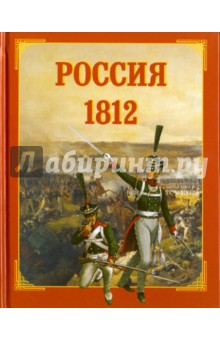 Купить Россия 1812, Белый город, История