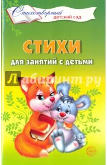 Купить Стихи для занятий с детьми, Сфера, Отечественная поэзия для детей