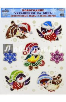 Новогодние украшения на окна. Птички (Н-9909)