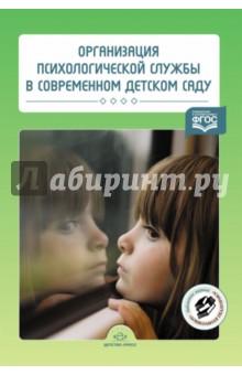 Организация психологической службы в современном детском саду. ФГОС