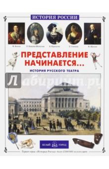 Представление начинается… История русского театра