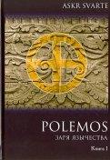 Polemos. Языческий традиционализм. Заря Язычества. Книга 1