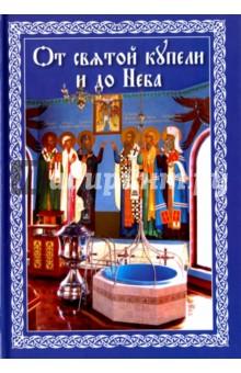 От святой купели и до Неба сторхейм с святое причастие в жизни православного христианина