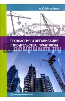 Технология и организация строительства. Практикум кани г предварительно напряженный бетон в проектировании и строительстве