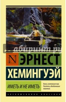 Image result for Эрнест Хемингуэй иметь и не