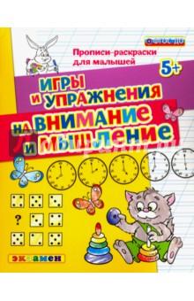 Прописи-раскраски для малышей. Игры и упражнения на внимание и мышление. 5+. ФГОС ДО