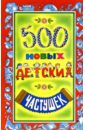 500 новых детских частушек, Агеева Инесса Дмитриевна