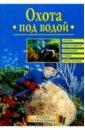 Обложка Охота под водой