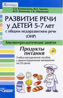 Развитие речи у детей 5-7 лет с ОНР. Лексико-грамм. занятия. Продукты питания (+CD)