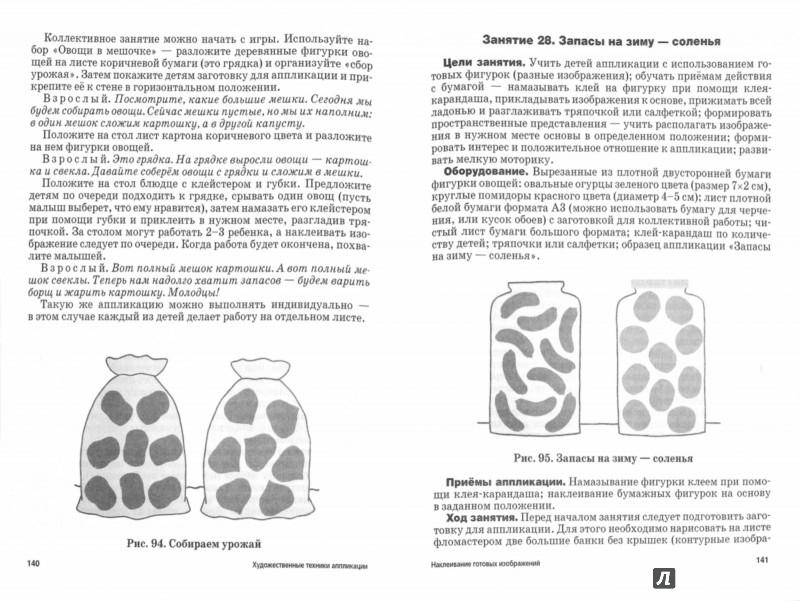 Иллюстрация 1 из 14 для Аппликация с детьми раннего возраста. 1-3 года. Методическое пособие - Елена Янушко | Лабиринт - книги. Источник: Лабиринт