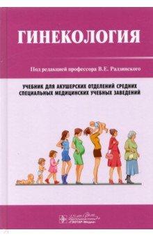 Гинекология. Учебник а и серебров учебник гинекологии