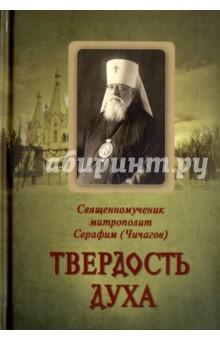 Твердость духа. Священномученик митрополит Серафим (Чичагов)