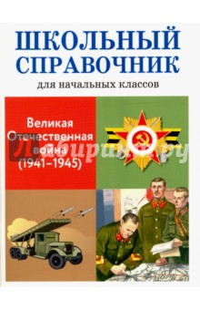 Великая Отечественная война (1941-1945). Школьный справочник для начальных классов