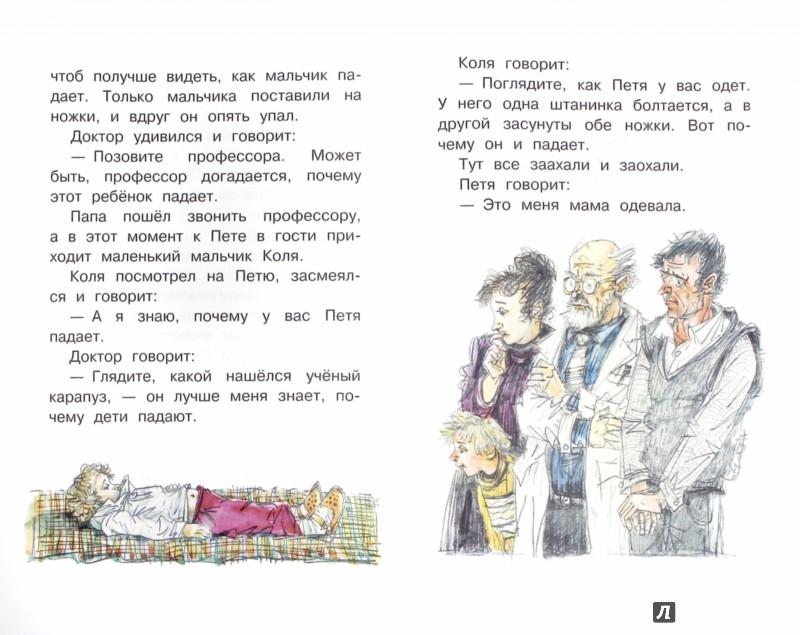 Иллюстрация 1 из 7 для Смешные рассказы - Михаил Зощенко | Лабиринт - книги. Источник: Лабиринт