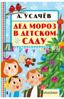 Дед Мороз в детском саду стихи и песенки под ёлочкой