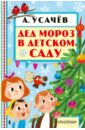 Усачев Андрей Алексеевич Дед Мороз в детском саду