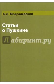 Статьи о Пушкине владимир новиков пушкин