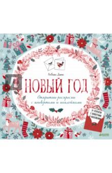 Открытки-раскраски с конвертами и наклейками новый год открытки раскраски с конвертами и наклейками издательство клевер ут 00018971
