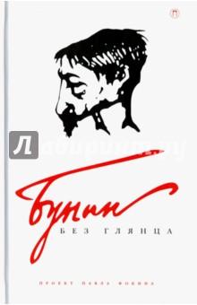 Бунин без глянца анатолий федорович кони о русских писателях избранное