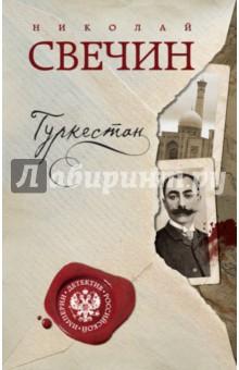 Туркестан монитор ташкент