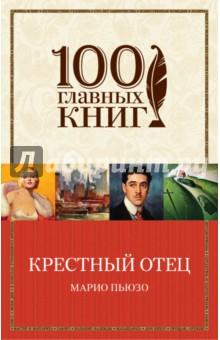 Крестный отец книги эксмо в окопах донбасса крестный путь новороссии