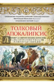 Толковый Апокалипсис. Откровение святого Иоанна Богослова и самые авторитетные толкования от древн