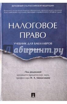 Налоговое право. Учебник для бакалавров проспект налоговое право уч для бакалавров