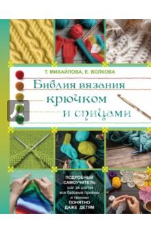 Библия вязания крючком и спицами книги эксмо вяжем крючком популярные узоры схемы и подробные описания