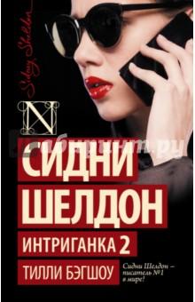 Обложка книги Сидни Шелдон. Интриганка 2, Шелдон Сидни