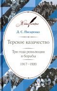 Терское казачество. Три года революции и борьбы. 1917-1920. Материалы и воспоминания