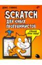 Голиков Денис Владимирович Scratch для юных программистов